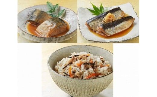 海の玉手箱!煮魚と混ぜご飯の素(3種セット)