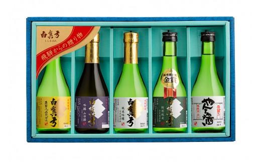 日本酒「白真弓」 5種飲み比べ お楽しみセット 純米吟醸 特別純米 吟醸 など