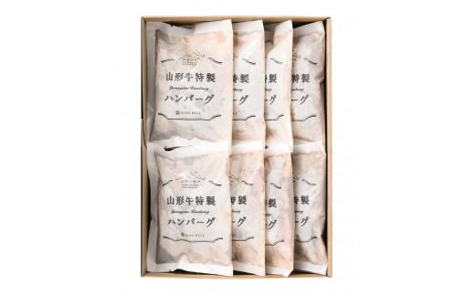 FY18-659 山形牛特製ハンバーグ 8個入