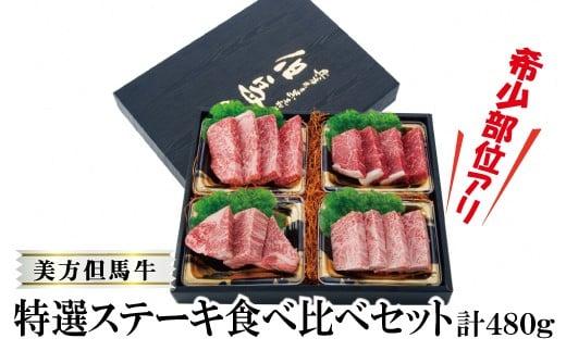 E-25 【美方但馬牛】極上部位ステーキ食べ比べセット【480g】
