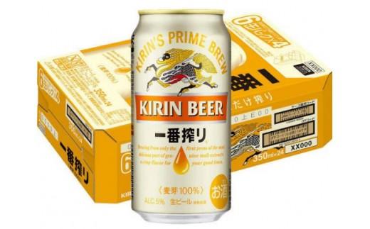 キリン一番搾り生ビール350ml缶(24缶入り)