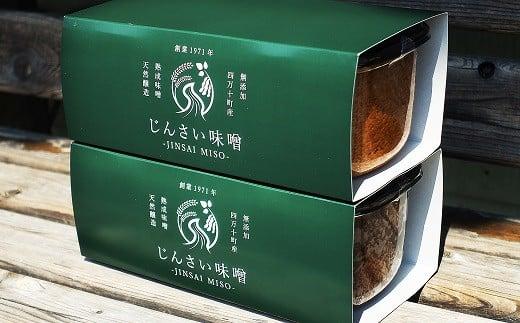 Ljm-01 無添加の生きた味噌2種【じんさい味噌 ギフトセット】