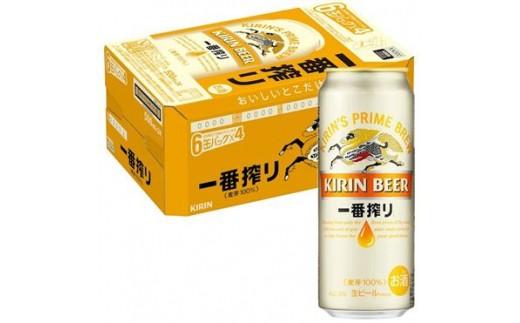 キリン一番搾り生ビール500ml缶(24缶入り)