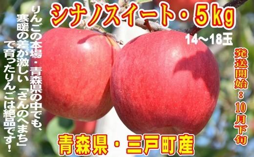 りんご 「シナノスイート」(14~18玉)【2021年産・先行受付分】