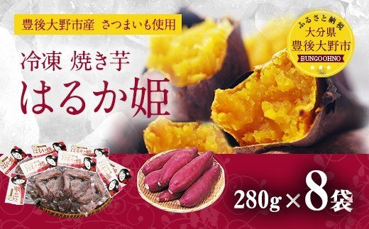 004-097 冷凍 焼き芋 はるか姫 280g×8袋 合計 約2kg