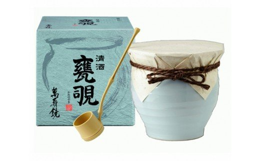No.051 萬寿鏡 甕覗 1.8L / お酒 日本酒 地酒 清酒 ロングヒット 新潟県 特産品