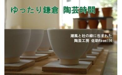 陶芸体験 手びねりコース <鎌倉スパイス小袋をプレゼント付>