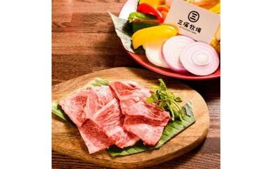 三塚牧場の仙台牛肩ロ-ス焼肉用300g