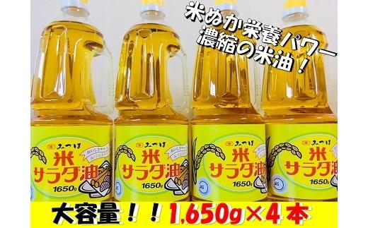 《大容量》米サラダ油(1,650g)×4本セット (北海道深川市 米油)