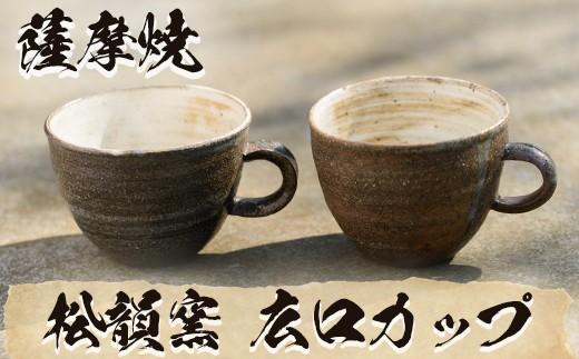 No.044 広口カップ 2個セット 【松韻窯】