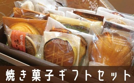 焼き菓子ギフトセット米ノ山