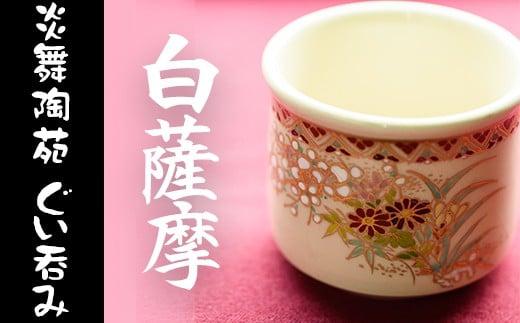 No.125 白薩摩 ぐい呑【炎舞陶苑】