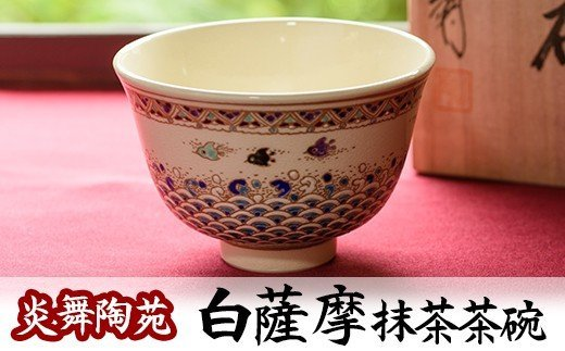 No.126 白薩摩 抹茶茶碗 (桐箱付)【炎舞陶苑】