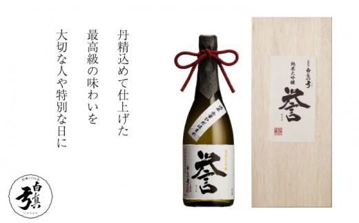 日本酒「白真弓」純米大吟醸 誉 720ml(木箱入り)
