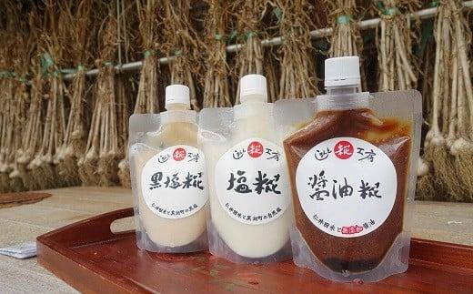 Lsk-06 【四万十町産の米糀(こうじ)を使用】話題の塩糀3種類セット