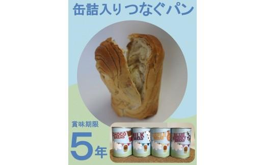 2-114 缶詰入りつなぐパン 24缶セット
