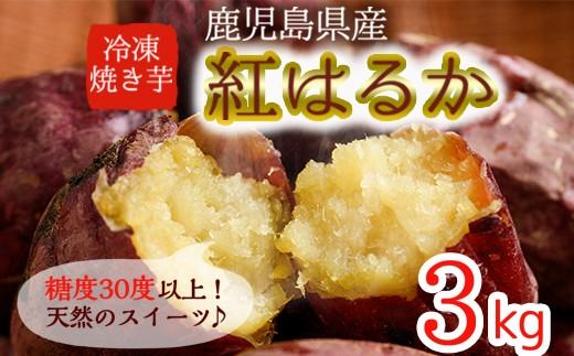 D01 鹿児島県産紅はるか使用の冷凍やきいも(3kg)【永野工務店】