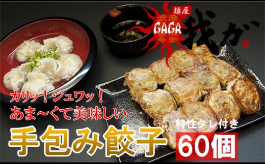 麺屋 我ガ(GAGA)オリジナル餃子 60個 特製タレ付き