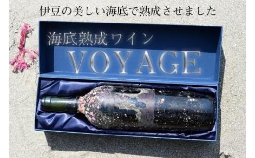 「海底熟成ワインVOYAGE」飲み比べ4本セット