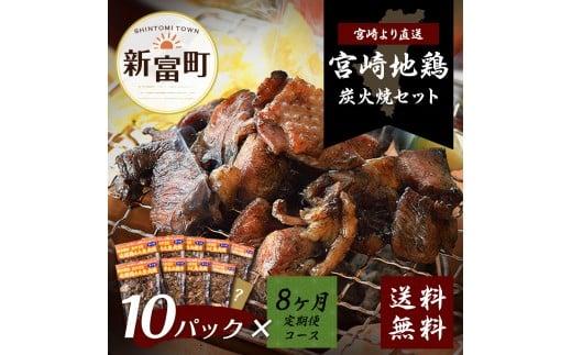 炎の鶏炭火焼定期便<9パック+ミニ1パック×8ヶ月>【F1】