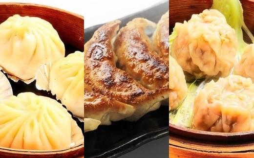 D-006 本格中華ギフトBOX!国民食餃子&手包み小籠包&手包み焼売セット