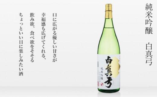 日本酒 白真弓 純米吟醸