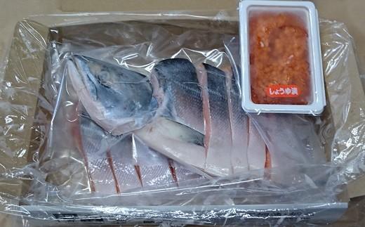 いくら醤油漬150g×1P 新巻鮭切身(半身)700g前後