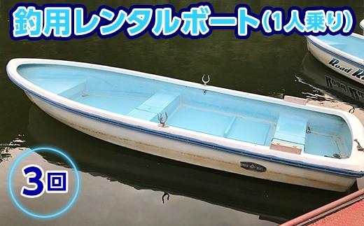 亀山湖 釣用レンタルボート(1人乗り)共通利用券【3回】