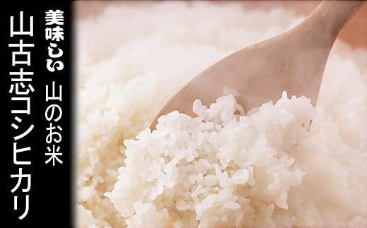 美味しい「山のお米」山古志産コシヒカリ