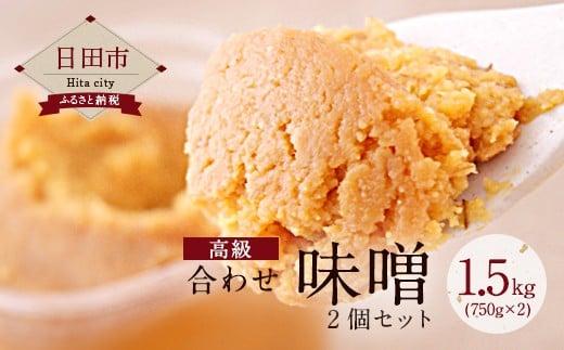 A-07 高級合せ味噌セット