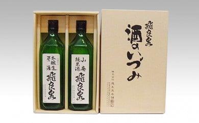 [№5685-1107]飛良泉 酒のいづみセット SI-Ⅱ(720ml×2本 日本酒 飲み比べ 純米酒 秋田)