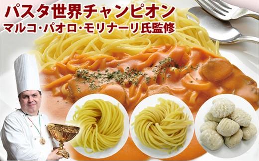 [№5990-0080]「生パスタと本格パスタソース各6食セット」