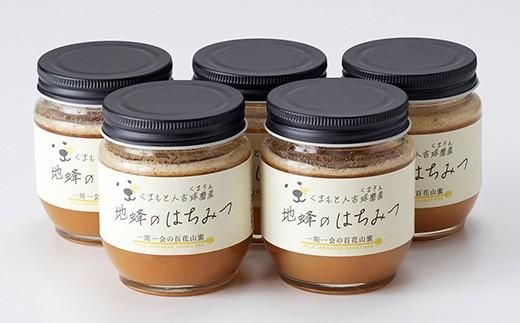 人吉球磨産『幻の地バチの蜂蜜』200g×5個