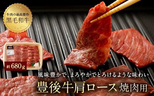 豊後牛 肩ロース 焼肉用 約680g 牛肉 バーベキュー BBQ