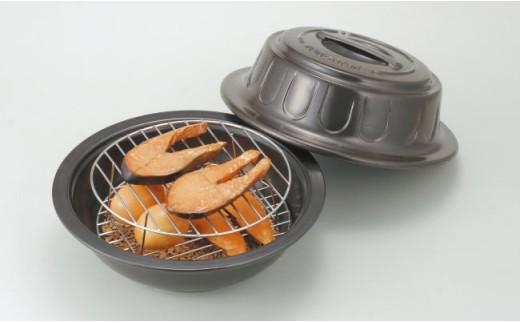 BAO018 【自家製スモーク】遠赤グルメ鍋 お手軽燻製鍋【トーセラム】