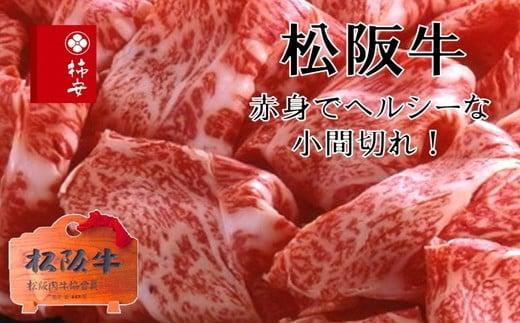 c_46 柿安本店 松阪牛小間切れ1000g(500g×2P)