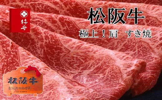 c_47 柿安本店 松阪牛すき焼 肩700g(精肉・牛肉)
