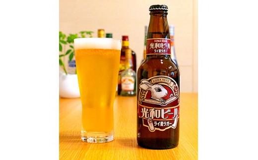 【大好評】千葉県白子町産 ライ麦ラガークラフトビール6本