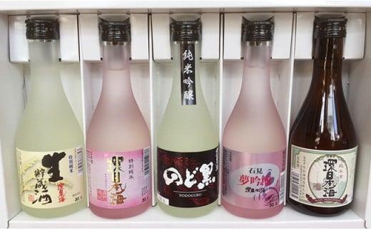 650.山陰浜田の地酒を次々と味わう!「環日本海飲み比べセット」