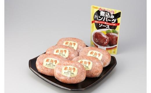 5 飛騨牛 ハンバーグステーキ 6個