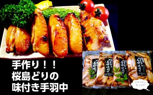 No.1089 【手作り!】桜島どりの味付き手羽中