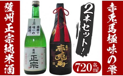 B-168 【数量限定】鹿児島で唯一の日本酒と極上の本格芋焼酎「赤兎馬極味の雫」