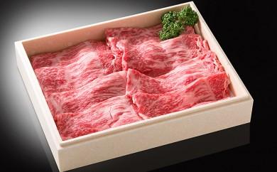 [№5722-0118]【天皇杯受賞】常陸牛モモ肉すきやき・しゃぶしゃぶ用(600g)