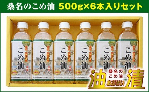 a_07 油清 桑名のこめ油 500g6本入り 桑名のこめ油季節のレシピ