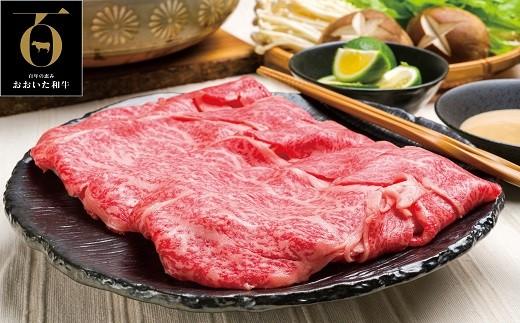 H1-03 「おおいた和牛」肩ロース/すき焼き・しゃぶしゃぶ用900g