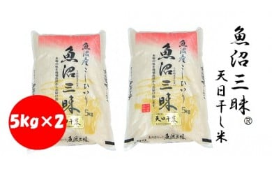 【魚沼産コシヒカリ】魚沼三昧® 天日干し米 5kg×2