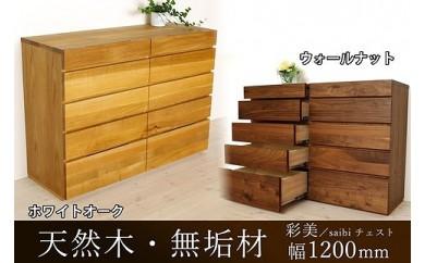 天然木 無垢チェスト タンス 彩美 幅1200(全2色)