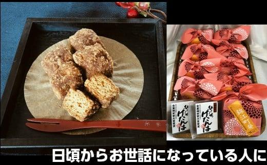 No.1097 全菓博栄誉大賞受賞ひとくちげたんは(小)可愛い袋入り10個セット