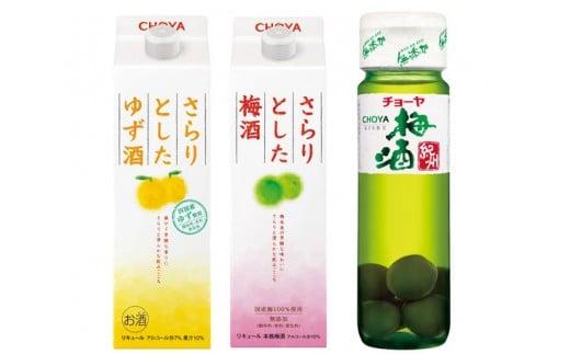 No.110 チョーヤ梅酒株式会社 ノーマルアソート / お酒 うめ酒 ウメ酒 CHOYA 大阪府