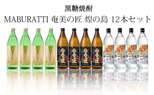 [12本セット]黒糖焼酎〜MABURATTI、奄美の匠、煌の島〜